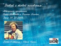 ДСП Юрий Кукин 20.10.2005