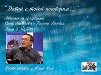 ДСП Юлий Ким 7.10.2004