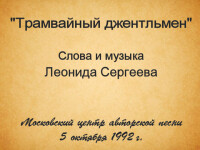 Трамвайный джентльмен. Сергеев МЦАП 1992
