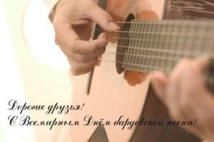 День бардовской песни 22.12.2012