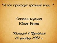 И вот приходит грозный муж Протвино 1987