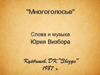 Многоголосье. Визбор. ДК Звезда 1987
