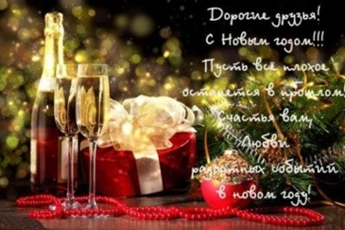 С Новым годом 31.12.12