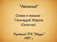 Аксинья. ДК Звезда Куйбышев 1987