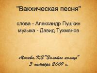 Вакхическая песня. Золотое кольцо 3.10.2009