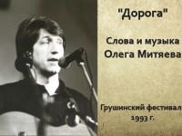 Дорога. Грушинский 1993