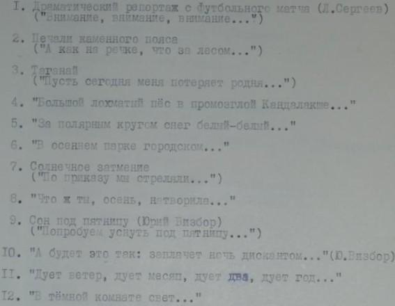 концерт-в-дк-им-горбунова-26-02-1990-год-2-часть