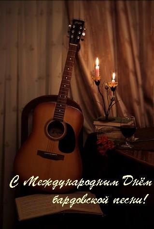 День бардовской песни 22.12.2013