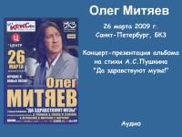 Санкт-Петербург 26.03.09
