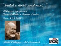 ДСП Лев Аннинский 3.05.2008