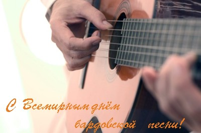 День бардовской песни 22.12.2014