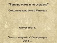 Раньше маму я не слушала. Екатеринбург 2005
