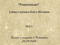 Ровесникам. Хабаровск 30.09.2014