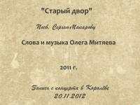 Старый двор. Королёв 20.11.2012