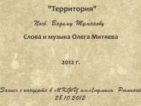 Территория. МКФЦ им. Л. Рюминой 28.10.2012