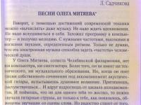 л-садчикова-песни-олега-митяева-челя1