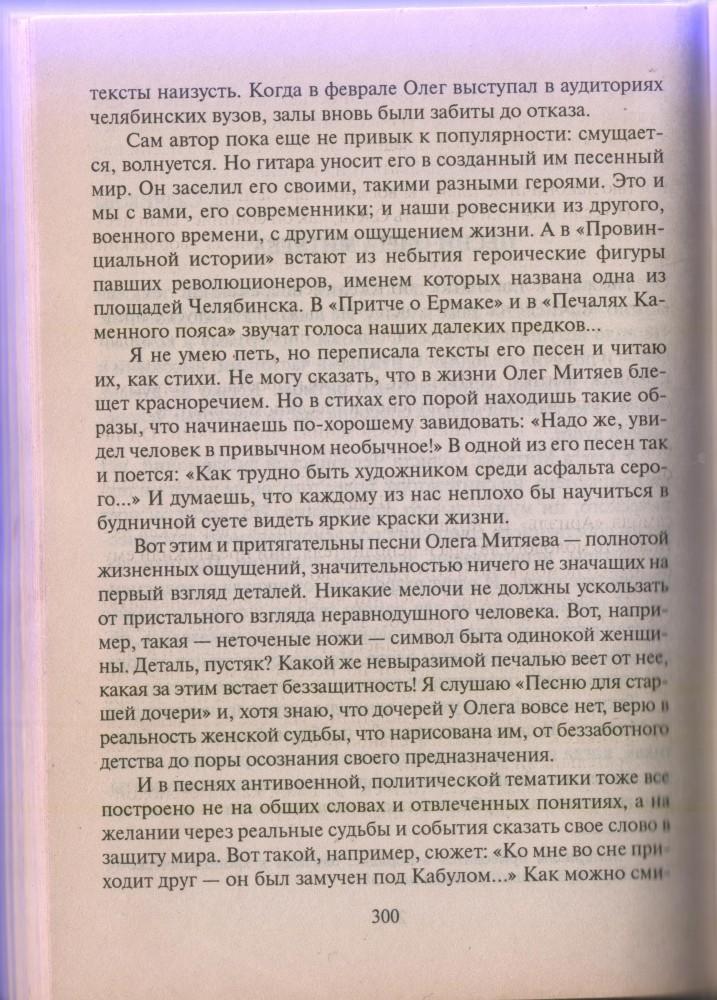 л-садчикова-песни-олега-митяева-челя2