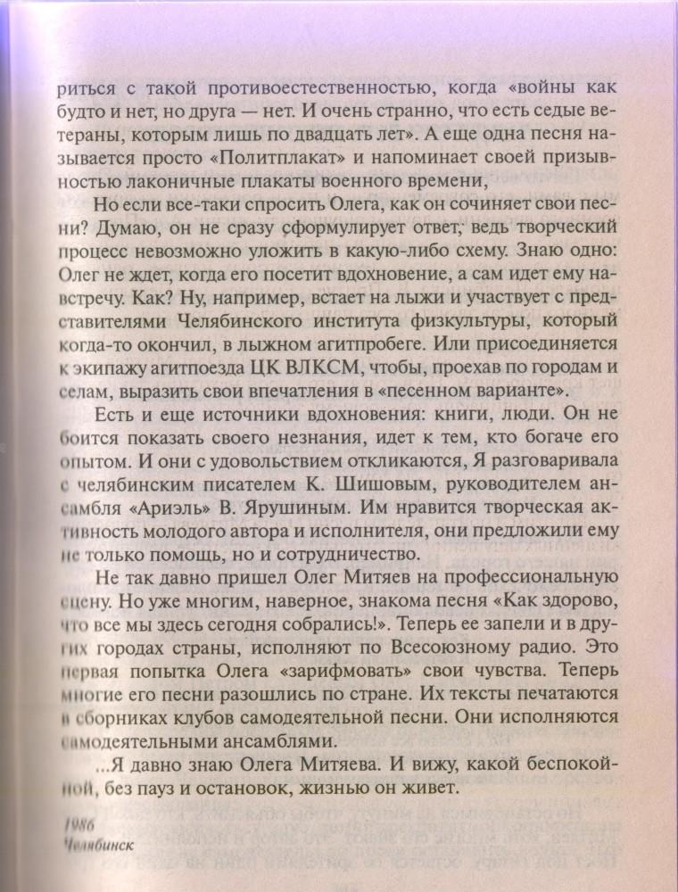 л-садчикова-песни-олега-митяева-челя3
