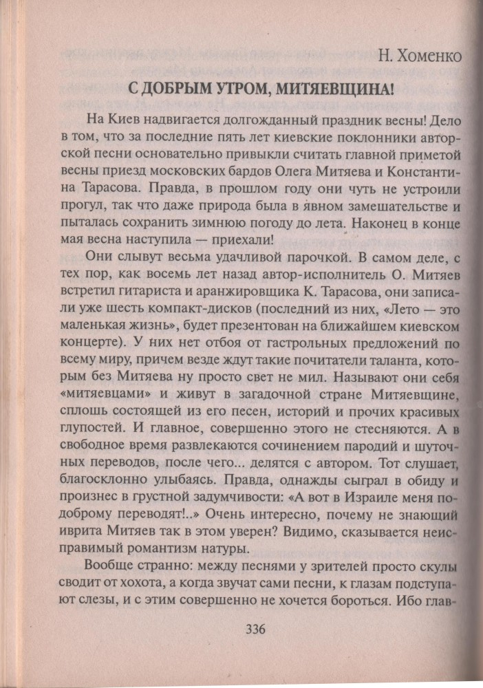 наталья-хоменко1