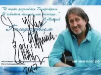 Автограф в Хабаровске 26.09.2017