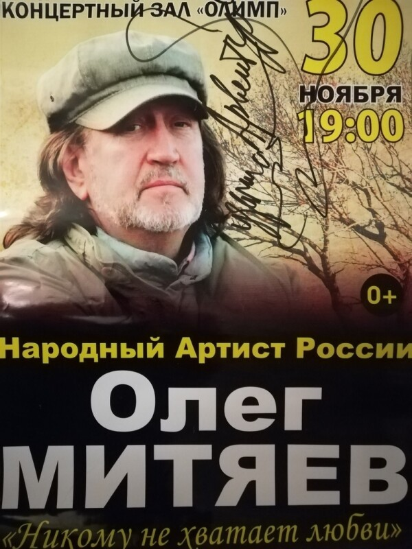Автограф на афише концерта в Таганроге 30.11.2019