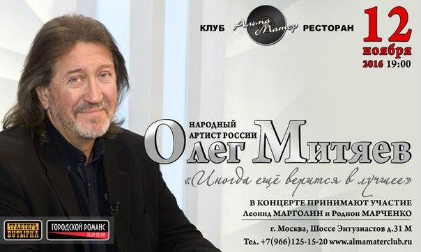 "12.11.2016 Клуб ""Альма Матер"""