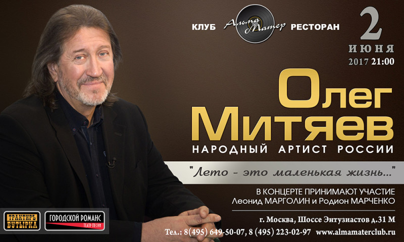 """Клуб-ресторан """"Альма-матер"""" 2.06.2017"""