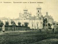 Вид на Челябинское духовное училище, Покровскую церковь и Одигитриевский женский монастырь.