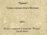 Ермак. Эльдар 30.05.2010