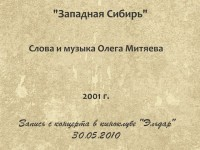 Западная Сибирь. Эльдар 30.05.10