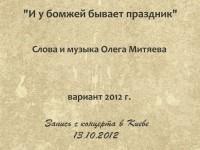 И у бомжей бывает праздник. Киев 13.10.2012
