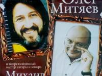 Афиша совместного  концерта Олега Митяева и Михаила Жванецкого