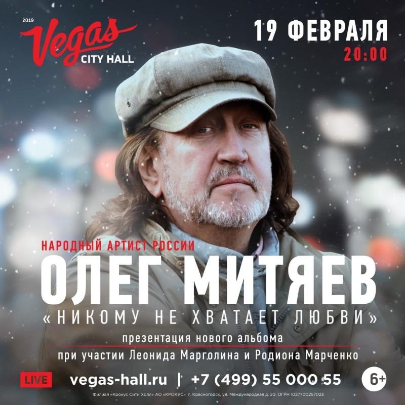 19.02.2019 Москва, VEGAS CITY HALL
