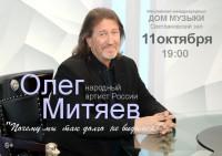 """11.10.2016 Москва, ММДМ. """"Почему мы так долго не видимся?"""""""