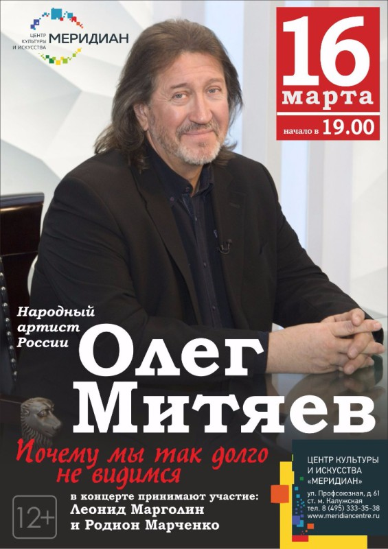 """16.03.2017 Москва, ЦКИ """"Меридиан"""""""