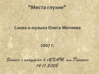Места глухие. МХАТ им. Горького 14.11.2008