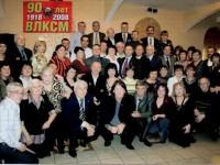 Миасс. Вечер, посвящённый 90-летию ВЛКСМ