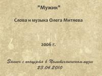 Мужик. Политехнический музей 23.04.10
