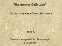 На могилу бабушки. Владимир 5.11.2012