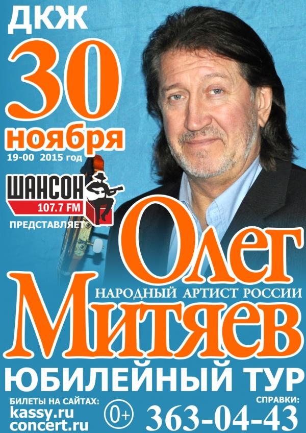 Новосибирск 30.11.2015 г.