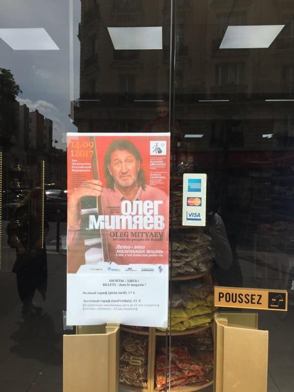 Париж, афиша концерта 14.09.2017