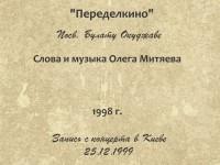 Переделкино. Киев 25.12.1999