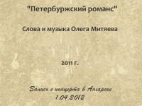 Петербуржский романс.Ангарск 1.04.12
