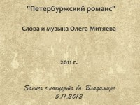 Петербуржский романс.Владимир 5.11.2012