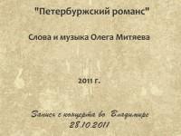 Петербуржский романс. Владимир 28.10.2011