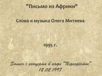 Письмо из Африки. Перекрёсток 12.02.1997