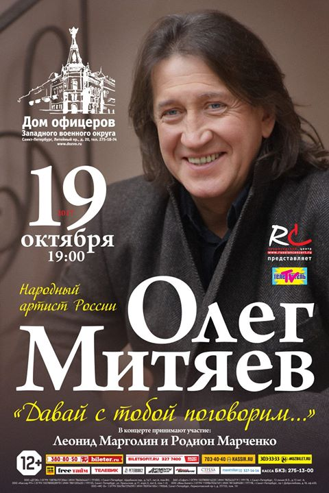 19.10.2017 Санкт-Петербург