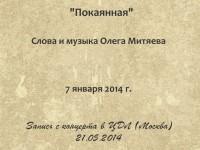 Покаянная. ЦДЛ 21.05.2014