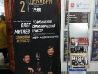 Афиша концерта в Челябинске 2.12.2020