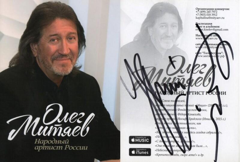 Автограф на открытке. Хабаровск, ГДК. 12.03.2020